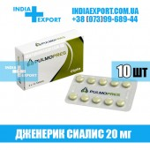 Сиалис PULMOPRES 20 мг
