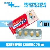 Сиалис TADACIP 20 мг