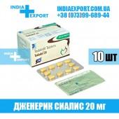 Сиалис TADADEL 20 мг