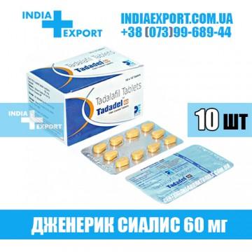 Сиалис TADADEL 60 мг в Украине