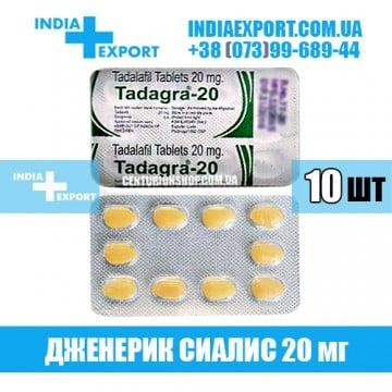 Сиалис TADAGRA 20 мг в Украине