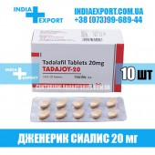Сиалис TADAJOY 20 мг