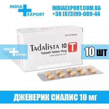 Купить Сиалис TADALISTA 10 мг в Украине