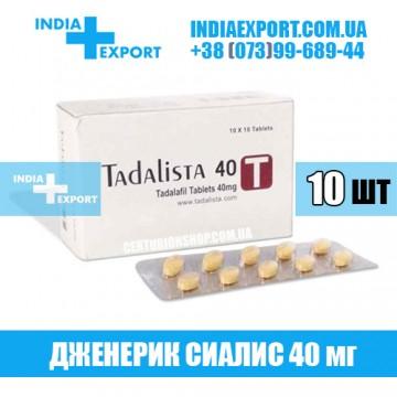 Купить Сиалис TADALISTA 40 мг в Украине