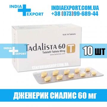Сиалис TADALISTA 60 мг в Украине