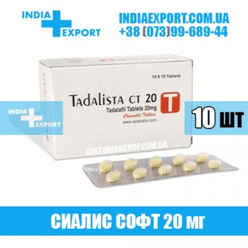 Купить Сиалис TADALISTA CT 20 мг в Украине