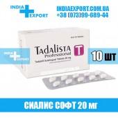 Сиалис TADALISTA PROFESSIONAL 20 мг