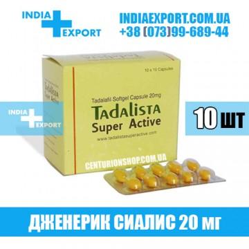 Купить Сиалис TADALISTA SUPER ACTIVE 20 мг в Украине