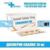 Сиалис TADARISE 10 мг