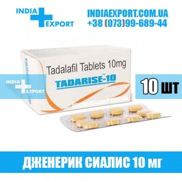 Купить Сиалис TADARISE 10 мг в Украине