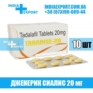 Сиалис TADARISE 20 мг в Украине