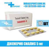 Сиалис TADARISE 5 мг
