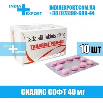 Купить Сиалис TADARISE PRO 40 мг в Украине