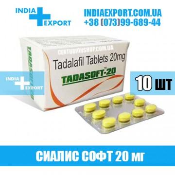 Купить Сиалис TADASOFT 20 мг в Украине
