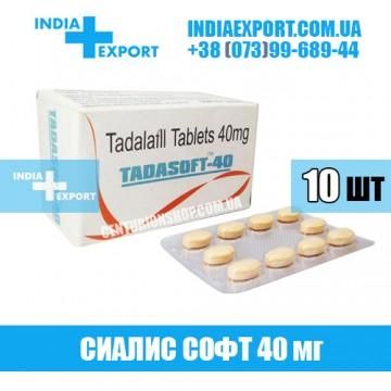 Сиалис TADASOFT 40 мг в Украине