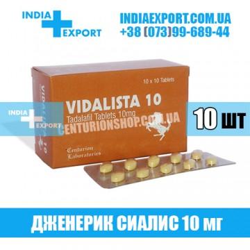 Сиалис VIDALISTA 10 мг в Украине