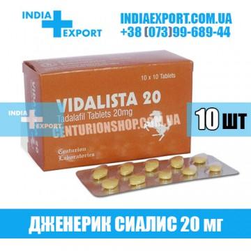 Купить Сиалис VIDALISTA 20 мг в Украине