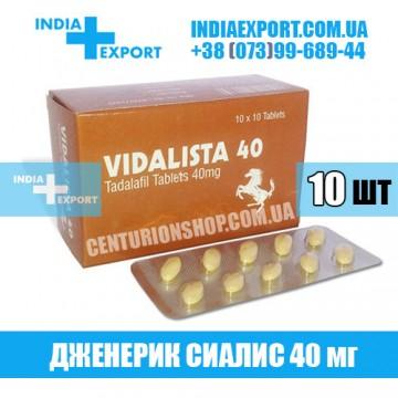 Сиалис VIDALISTA 40 мг в Украине