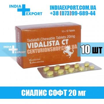Купить Сиалис VIDALISTA CT 20 мг в Украине