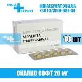 Сиалис VIDALISTA PROFESSIONAL 20 мг