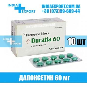 Купить DURATIA 60 мг в Украине