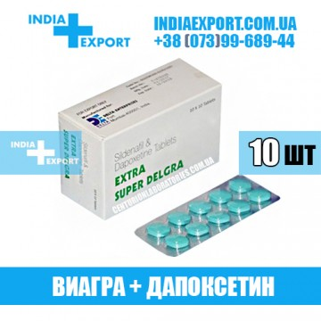 Купить EXTRA SUPER DELGRA в Украине
