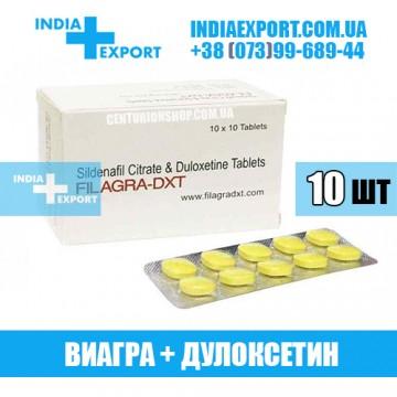 Купить FILAGRA DXT в Украине