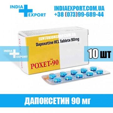 POXET 90 мг в Украине