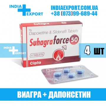 Купить SUHAGRAFORCE 50 в Украине