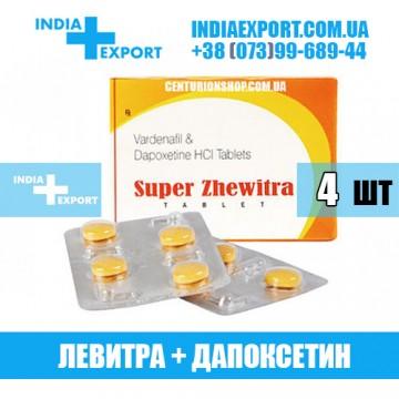 Купить SUPER ZHEWITRA в Украине