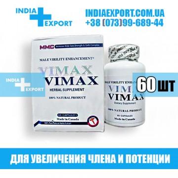 Купить VIMAX (Вимакс) в Украине