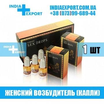 Купить GERMANY SEX DROPS (Афродизиак) в Украине
