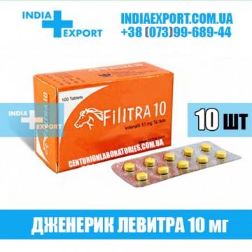 Купить Левитра FILITRA 10 мг в Украине