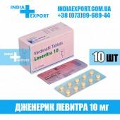 Левитра LOVEVITRA 10 мг