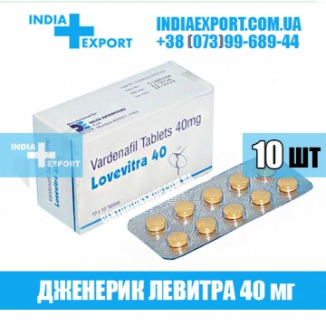 Купить Левитра LOVEVITRA 40 мг в Украине