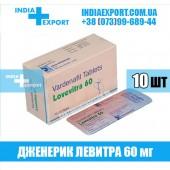 Левитра LOVEVITRA 60 мг