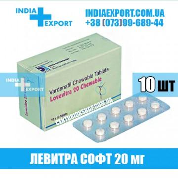 Купить Левитра LOVEVITRA CHEWABLE 20 мг в Украине