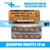 Левитра SNOVITRA 20 мг