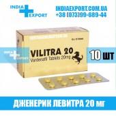 Левитра VILITRA 20 мг