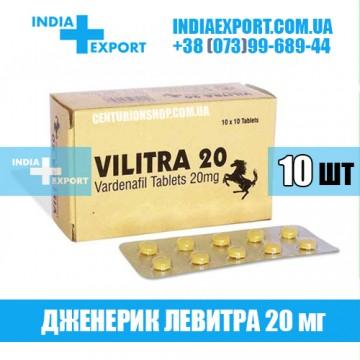 Купить Левитра VILITRA 20 мг в Украине
