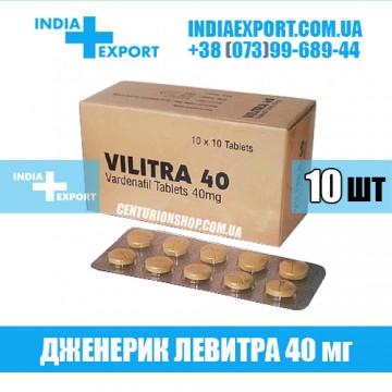 Купить Левитра VILITRA 40 мг в Украине