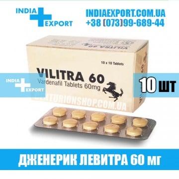 Купить Левитра VILITRA 60 мг в Украине