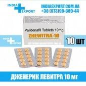 Левитра ZHEWITRA 10 мг