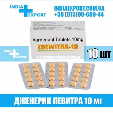 Купить Левитра ZHEWITRA 10 мг в Украине