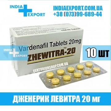 Левитра ZHEWITRA 20 мг в Украине