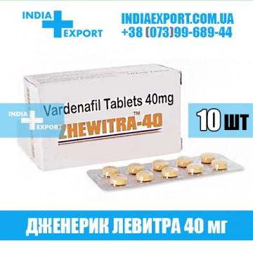 Купить Левитра ZHEWITRA 40 мг в Украине