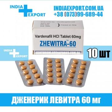 Купить Левитра ZHEWITRA 60 мг в Украине