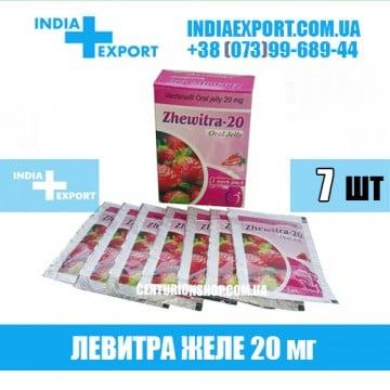 Купить Левитра ZHEWITRA ORAL JELLY 20 мг в Украине