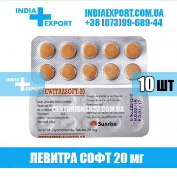 Купить Левитра ZHEWITRA SOFT 20 мг в Украине