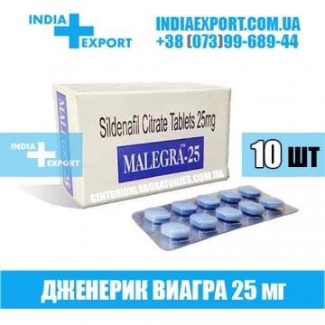 Купить Виагра MALEGRA 25 мг в Украине